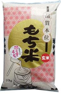 【新米】【もち米 玄米】滋賀羽二重餅(しがはぶたえもち)もち玄米10kg 令和2年産