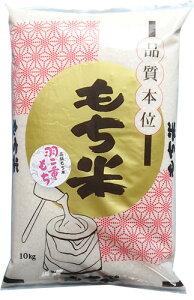 【新米】【もち米 精米】滋賀羽二重餅(しがはぶたえもち)もち精米10kg 令和2年産