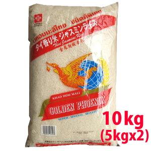 タイ 香り米 ジャスミンライスGOLDEN PHOENIX 10kg(5kgx2)長粒種米【精米年月日2020/02/17】沖縄他離島1,800円割増