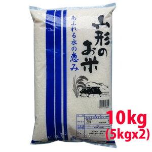 山形のお米 精米10kg(5kgx2) 令和元年産「JA庄内たがわ」のお米北海道・九州400円・沖縄1,800円割増