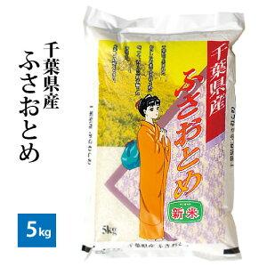 【新米】千葉産ふさおとめ令和2年産精米5kg