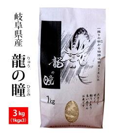 龍の瞳(いのちの壱) 令和元年産精米3kg(1kgx3)超大粒で粘りの強い米※北海道・九州400円・沖縄1,300円割増
