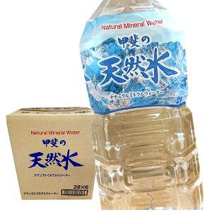 甲斐の天然水(ミネラルウォーター) 1ケース(2Lx6本)追加送料/北海道・九州400円、沖縄1,800円