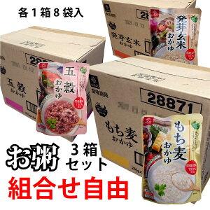 もち麦おかゆ・五穀おかゆ・発芽玄米おかゆ3箱セット組合せ自由!国産原料100%1箱8入を3箱(24入)で販売中