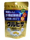 ハウス ウェルネスフーズ クルビサ 粒 20g袋 【機能性表示食品】