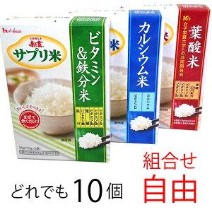 ハウス サプリ米3種 合計10個組合せ自由ビタミン鉄分米 カルシウム米 葉酸米沖縄1300円割増