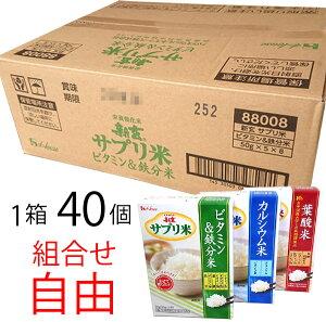 ハウス サプリ米 1ケース40個 組合せ自由ビタミン鉄分米 カルシウム米 葉酸米沖縄1300円割増