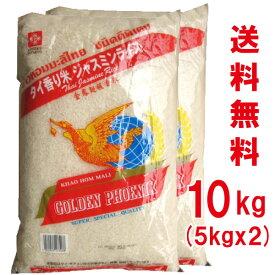 【送料無料】タイ 香り米 ジャスミンライスGOLDEN PHOENIX 10kg(5kgx2)長粒種米【精米年月日2020/03/14】