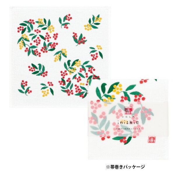 (SALE)いにしへなんてん タオルハンカチ 約24×25cm ウチノ タオル【内野タオル】 クリスマス