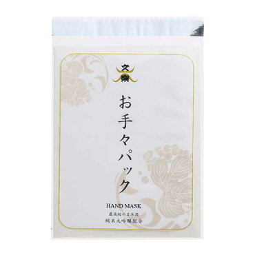BUお手々パックハンドマスク(内野)日本酒造りにたずさわる蔵人の手は白くて柔らかいことに着目して作られたハンドケアシリーズ。ギフトプレゼント自分用贈り物に厳選された天然成分と純米大吟醸(保湿成分コメ発酵液)配合さっぱり手肌の潤い
