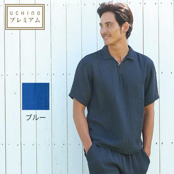 【送料無料】(内野)UCHINO クレープガーゼ メンズ衿付きプルオーバー 父の日
