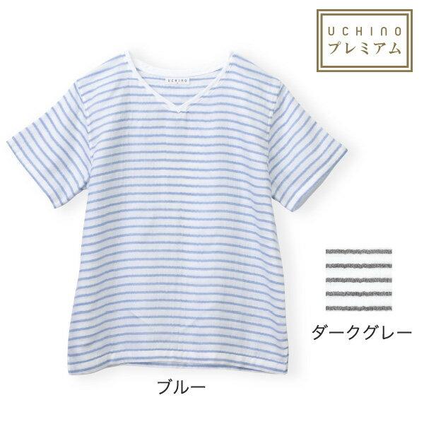 【送料無料】(内野)UCHINO マシュマロガーゼ ボーダーメンズTシャツ 父の日