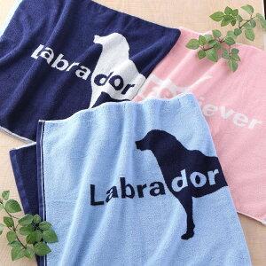 UCHINO ラブラドールリトリーバー Labrador Retriever LRラブラ バスタオル 約60×120cm 【内野タオル】 ギフト 贈り物 プレゼント