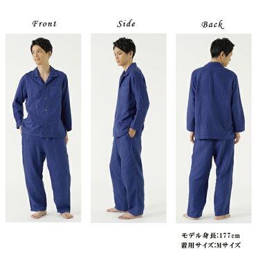 マシュマロガーゼメンズパジャマ(XL)