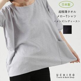 (SALE)UCHINO 日本製 超極薄タオル メローTシャツ メンズ レディース 男女兼用 綿100% ウチノタオル 【内野タオル】 ギフト プレゼント 贈り物 MYM
