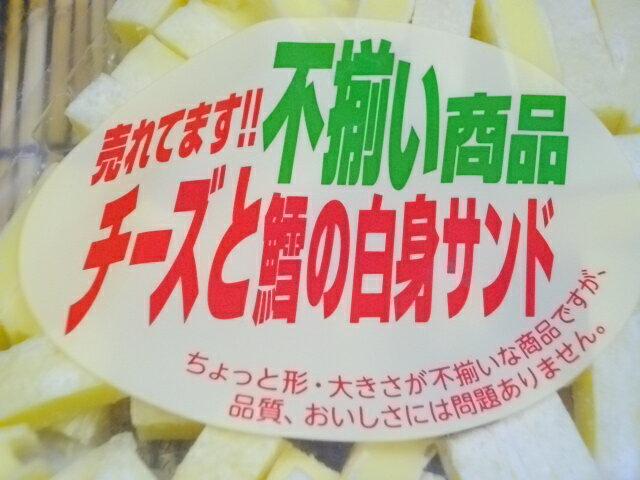 【送料無料】訳あり不揃い チーズとたらの白身サンド120g【smtb-ms】