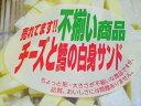 【送料無料】お得な3個セット 訳あり不揃い チーズとたらの白身サンド 120g×3 【smtb-ms】