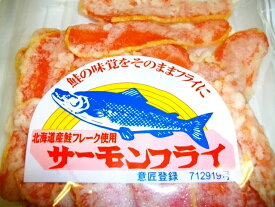 【送料無料】鮭の味覚をそのままフライに。北海道産鮭フレーク使用 サーモンフライ 170g 【smtb-ms】メール便全国送料無料! (代金引換及び日時指定不可 ) ※代金引換のお客様は別途送料がかかります。