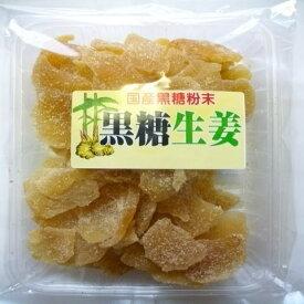 【送料無料】健康な毎日を。 国産黒糖粉末使用 しょうが糖 黒糖生姜/黒砂糖/しょうが/おやつ 230g【smtb-ms】