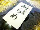 【メール便送料無料】 煮物やお味噌汁に! 伊勢志摩産 刻みあらめ 50g 【smtb-ms】 代金引換・日時指定不可 ※…