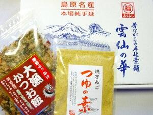 【送料無料】 暑い夏にお得なセットです! 本格島原手延べ素麺1kg(20束)+焼きあごつゆの素170g+大漁かつお飯60g 【smtb-ms】