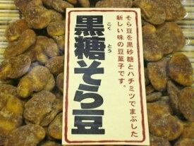 【送料無料】おつまみやおやつに  人気の 黒糖そら豆 190g  そら豆を黒砂糖とハチミツでまぶした新しい味の豆菓子です。【smtb-ms】