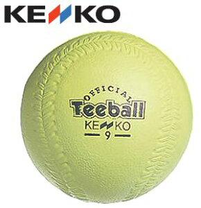 ナガセケンコー【KENKO】ケンコーティーボール 9インチ 2021年継続モデル【1ダース】【メール便不可】[取り寄せ][自社]