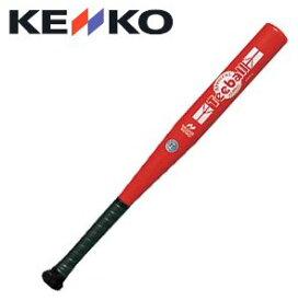 ナガセケンコー【KENKO】ケンコーティーボール バットS 2020年継続モデル【メール便不可】[取り寄せ][自社]