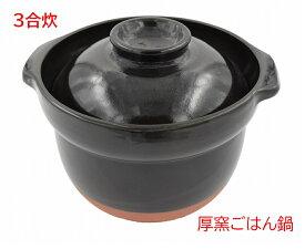 厚窯 ごはん鍋 黒 萬古焼 3合 直火OK 内山製陶所 日本製 ごはん ご飯 御飯 炊飯 土鍋 アウトドア キャンプ