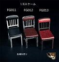【FireGirlToys】FG011 FG012 FG013 1/6スケール 椅子 イス チェア