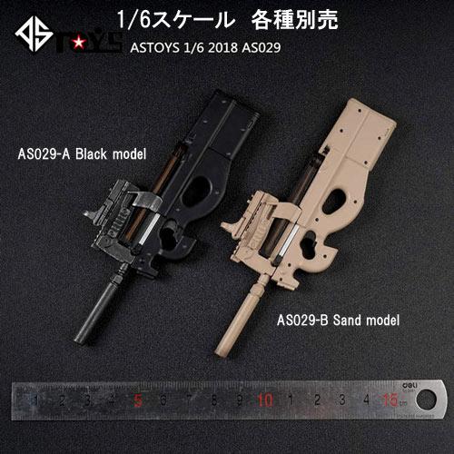 【ASTOYS】AS029 P90 1/6スケール P90 PDW 短機関銃