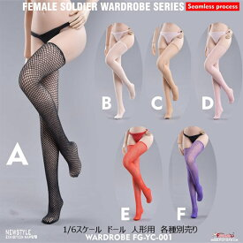 【FireGirlToys】FG-YC-001 1/6 Seamless Mesh Socks ストッキング 1/6スケール 女性ドール用コスチューム