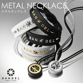 BANDEL Metal Necklace【メタルシリーズ】バンデル メタルネックレス・正規品
