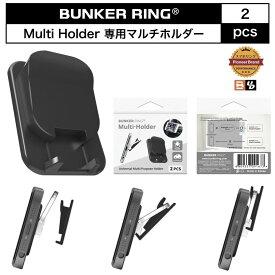 BUNKER RING Multi Holder 2pcs【正規輸入品】バンカーリング専用マルチホルダー2個入