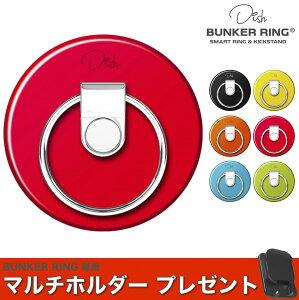 BUNKER RING Dish【正規輸入品】バンカーリングディッシュ【スマートフォンリング】各種スマートフォン対応・落下防止・スタンド・特許取得第5622946号【マルチホルダープレゼント】