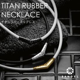 BANDEL Titan Rubber Necklace【チタンシリーズ】バンデル チタンラバーネックレス・正規品