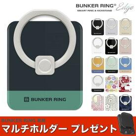 BUNKER RING Edge【正規輸入品】バンカーリングエッジ【スマートフォンリング】各種スマートフォン対応・落下防止・スタンド・特許取得第5622946号【マルチホルダープレゼント】