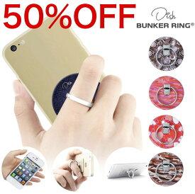 BUNKER RING Dish【正規輸入品】バンカーリングディッシュ・廃盤色【スマートフォンリング】各種スマートフォン対応・落下防止・スタンド機能