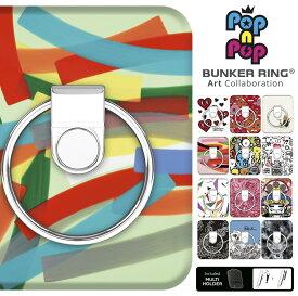 BUNKER RING Art Collaboratin Limited【正規輸入品】バンカーリングアートコラボレーション【スマートフォンリング】各種スマートフォン対応・落下防止・スタンド機能・便利なマルチホルダー付
