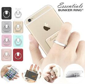 BUNKER RING Essentials【正規輸入品】バンカーリングエッセンシャル【スマートフォンリング】各種スマートフォン対応・落下防止・スタンド機能・ロングセラー商品