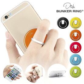 BUNKER RING Dish【正規輸入品】バンカーリングディッシュ【スマートフォンリング】各種スマートフォン対応・落下防止・スタンド機能・ロングセラー商品