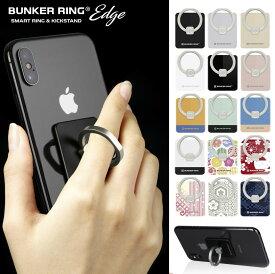 BUNKER RING Edge【正規輸入品】バンカーリングエッジ【スマートフォンリング】各種スマートフォン対応・落下防止・スタンド機能・人気商品