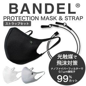 BANDEL PROTECTION MASK & STRAP 【光触媒 抗菌 消臭 吸水速乾 UVカット メンズ レディース ユニセックス】三次元ナノファイバーフィルター付属 バンデル プロテクションマスクストラップセット