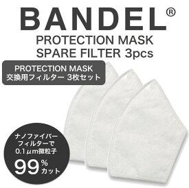 BANDEL PROTECTION MASK SPARE FILTER 3pcs 【バンデル プロテクションマスク専用交換フィルター 3枚入】三次元ナノファイバーフィルター