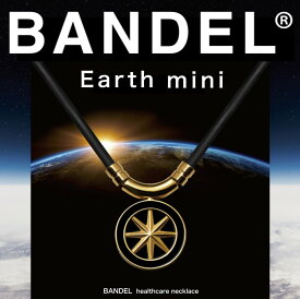 BANDEL Healthcare Necklace Earth mini【ヘルスケアシリーズ】バンデル ヘルスケアネックレス アースミニ・磁気ネックレス スポーツネックレス チタンネックレス 医療機器