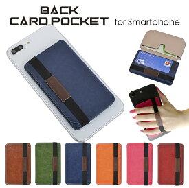 BACK CARD POCKET【あらゆるスマートフォンに対応】バックカードポケット・カード3枚収納