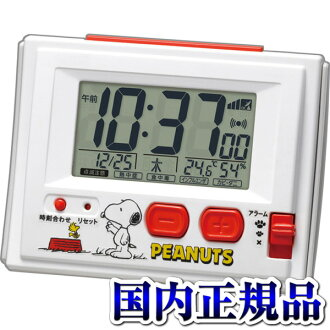 8RZ126RH03 Snoopy R126 clock CITIZEN citizen temperature display (-9.9 ~ 50 ° c) 40kHz/60kHz automatic switching radio clock and radio reception OFF-radio search feature with Christmas gifts fs3gm