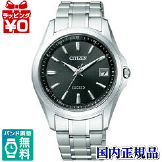 CB3000-51E CITIZEN citizen EXCEED exceed eco-drive radio clock watch ★ ★ domestic genuine watch WATCH sales kind Christmas gifts