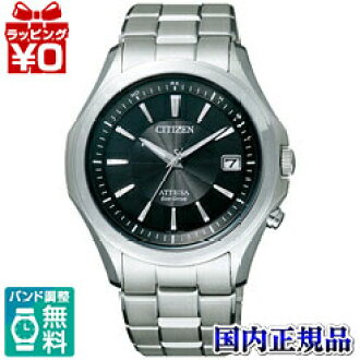 ATD53-2973 CITIZEN citizen ATTESA atessa eco-drive radio clock watch ★ ★ domestic genuine watch WATCH sales kind Christmas gifts