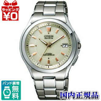 ATD53-2843 CITIZEN citizen ATTESA atessa eco-drive radio clock watch ★ ★ domestic genuine watches WATCH marketing kind Christmas gifts fs3gm